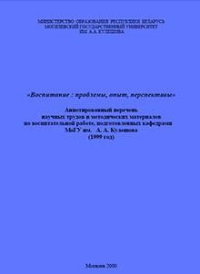 «Воспитание: проблемы, опыт, перспективы»