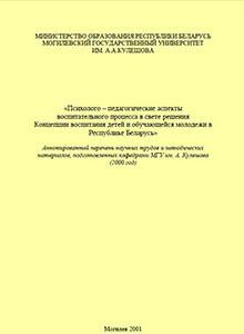 «Психолого-педагогические аспекты воспитательного процесса в свете решения Концепции воспитания детей и обучающейся молодежи в Республике Беларусь»