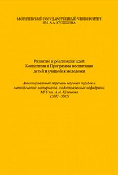 Развитие и реализация идей Концепции и Программы воспитания детей и учащейся молодежи