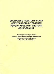 Социально-педагогическая деятельность в условиях реформирования системы образования