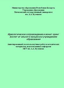 Идеологическое сопровождение и мониторинг воспитательного процесса в учреждениях образования