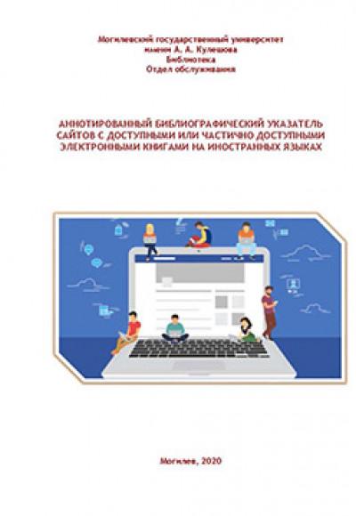 Аннотированный библиографический указатель сайтов с доступными или частично доступными электронными книгами на иностранных языках