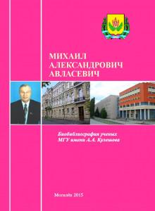 Авласевич Михаил Александрович