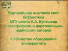 Виртуальная выставка книг МГУ имениА.А. Кулешова с автографами