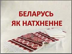 Беларусь як натхненне