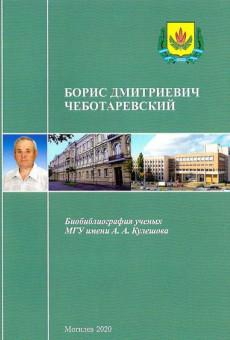 Борис Дмитриевич Чеботаревский