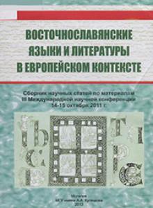 Восточнославянские языки и литературы в европейском контексте — 2013