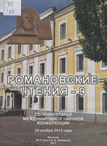 Романовские чтения - 9