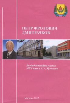 Дмитрачков Петр Фролович