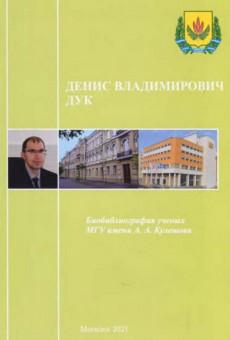 Денис Владимирович Дук
