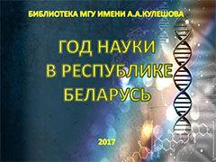 Год науки в Республике Беларусь