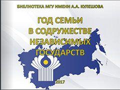 Год семьи в содружестве независимых государств