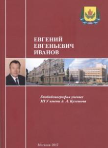 Иванов Евгений Евгеньевич