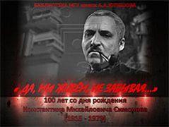 Да, мы живём, не забывая... 100 лет со дня рождения Симонова Константина Михайловича (1915 – 1979)
