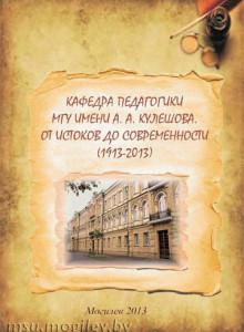 Кафедра педагогики МГУ имени А. А Кулешова.