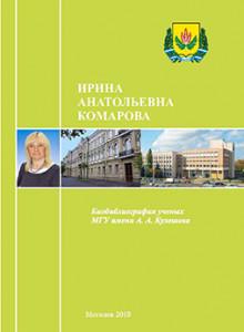 Комарова Ирина Анатольевна