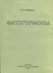 Жарина, И. А. Фитогормоны