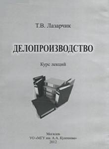 Лазарчик, Т. В. Делопроизводство