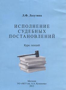 Лазутина, Л. Ф. Исполнение судебных постановлений