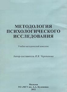 Методология психологического исследования