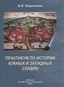 Практикум по истории южных и западных славян. Раннее Новое время (XVI- конец XVIIIвв.)