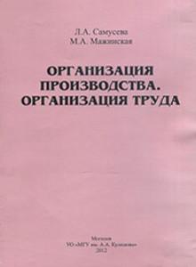 Самусева, Л. А. Организация производства. Организация труда