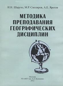 Шарухо, И. Н. Методика преподавания географических дисциплин