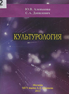 Аленькова Ю.В. Культурология