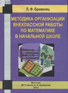 Бривенец Л. Ф. Методика организации внеклассной работы по математике