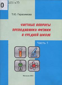 Герасимова Т. Ю. Частные вопросы. Ч.1