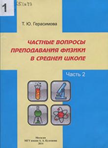 Герасимова Т. Ю. Частные вопросы. Ч.2