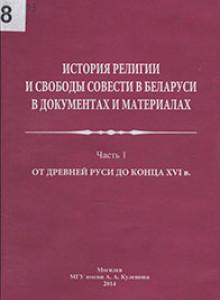 История религии. Ч.1