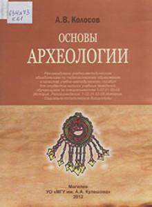 Колосов А.В. Основы археологии