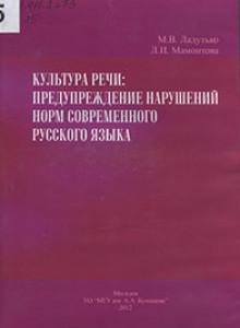 Ладутько М.В. Культура речи