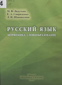 Ладутько М.В. Русский язык