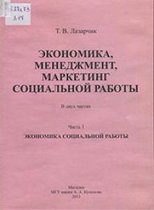 Лазарчик Т.В. Экономика. Ч.1 Экономика социальной работы