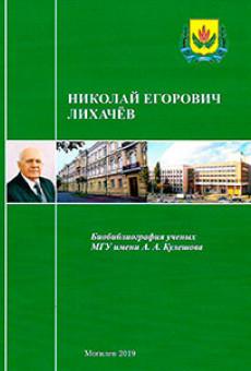 Лихачёв Николай Егорович