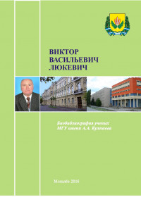 Люкевич Виктор Васильевич