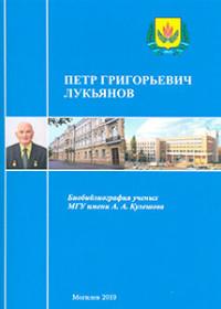 Лукьянов Петр Григорьевич