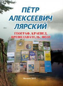Лярский Петр Алексеевич