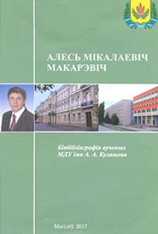 Макарэвіч Алесь Мікалаевіч