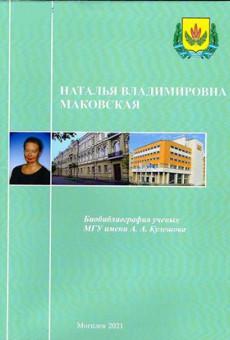 Наталья Владимировна Маковская