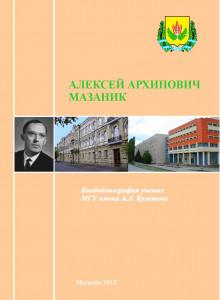 Мазаник Алексей Архипович
