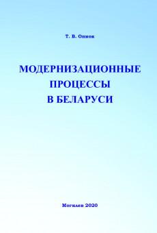 Опиок, Т. В.