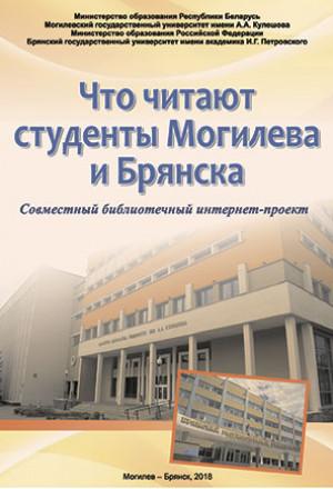Что читают студенты Могилева и Брянска