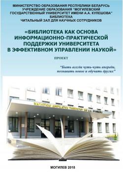 Библиотека как основа информационной поддержки университета в эффективном управлении наукой