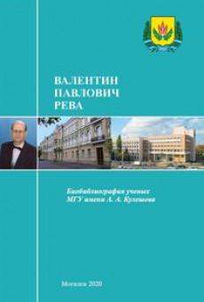 Рева Валентин Павлович