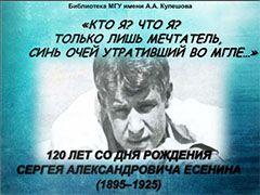 Кто я? Что я? Только лишь мечтатель, синь очей утративший во мгле… 120-летию со дня рождения Сергея Александровича Есенина (1895 - 1925)