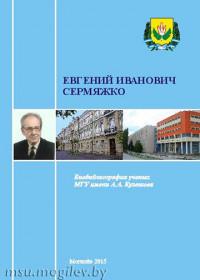 Сермяжко Евгений Иванович