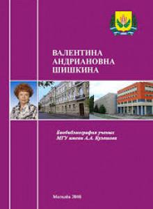 Шишкина Валентина Андриановна